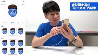 【ミー文字】アニ文字が進化!iPhone Xでオリジナルキャラを動かす!喋らす!