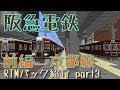 【Minecraft】阪急電鉄、はしらせてみた!前編【ゆっくり】