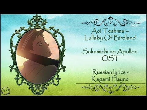 Aoi Teshima - Lullaby Of Birdland (Sakamichi no Apollon OST) перевод rus sub