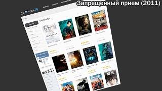 Запрещенный прием (2011) | Трейлер | smotrel-tv.ru