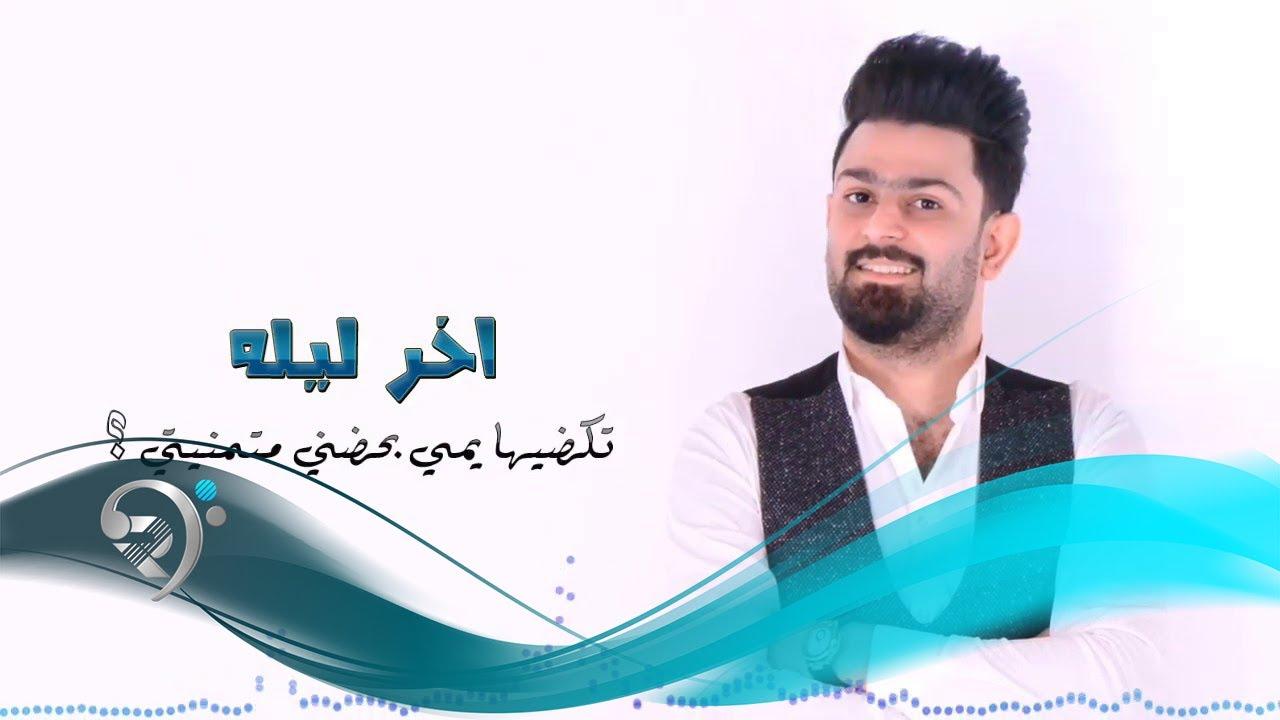 Saif Kayon - Ya Mkabla (Official Audio)   سيف خيون - يا مخبلة - اوديو حصري