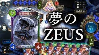 【シャドウバース】「無貌の魔女」で遂に実現!無限ZEUSジンジャー【Shadowverse】