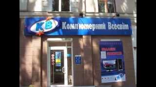Вывески и стенды в Украине.(, 2014-08-02T00:41:26.000Z)