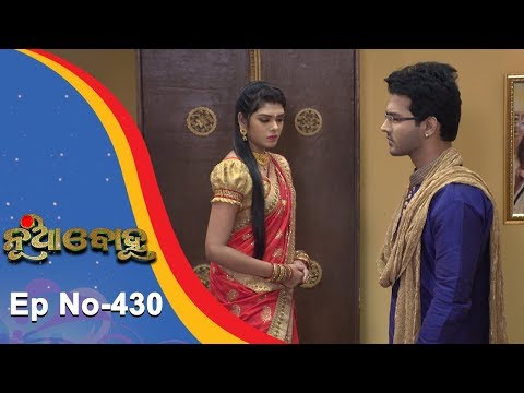 Nua Bohu | Full Ep 430 | 29th Nov 2018 | Odia Serial - TarangTV thumbnail