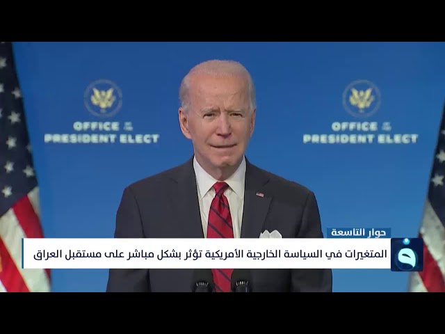 تأجيل الانتخابات يهدد مستقبل العملية السياسية في العراق | تقرير : براء سلمان