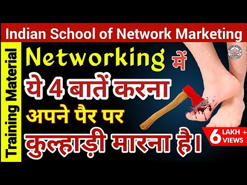 Network Marketing | 4 Biggest Mistakes | These 4 things defamed MLM by ISNM Official