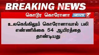 BREAKING : உலகெங்கிலும் கொரோனாவால் பலி எண்ணிக்கை 54 ஆயிரத்தை தாண்டியது