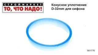 Конусное уплотнение D-32mm для сифона - резиновые прокладки уплотнительные кольца уплотнения(, 2015-07-29T22:19:33.000Z)