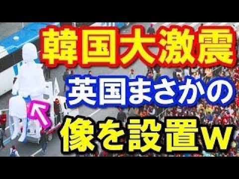 韓国に超巨大ブーメランが炸裂!イギリスの韓国大使館前に「ライダイハン母子像」を設置すると緊急発表!急な事態に日本政府は震撼w 衝撃の真相! ! ! !