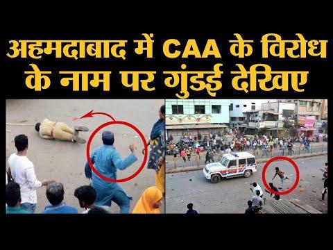 CAA Protest के नाम पर Gujrat के Ahmedabad से आई हिंसा की सबसे डरावनी तस्वीर| Stone Pelting Video