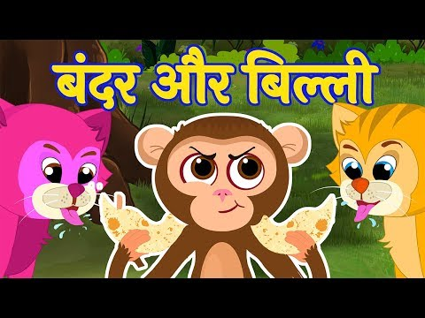 बंदर और दो बिल्लियाँ | Bandar Aur Billi Ki Kahani | Panchatantra Stories