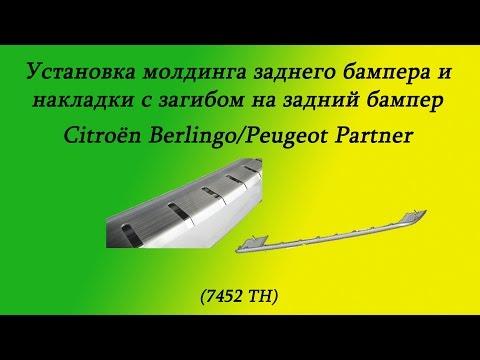 Установка молдинга и накладки на задний бампер Citroёn Berlingo/Peugeot Partner 2008+