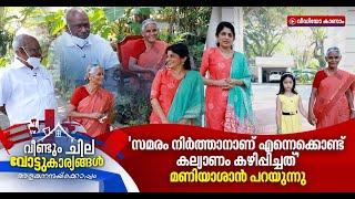'ജീവിതത്തിൽ മുഴുവൻ സമരവും ബഹളവുമാ'; കുടുംബവും രാഷ്ട്രീയവുമായി മണിയാശാൻ | MM Mani | Alakananda