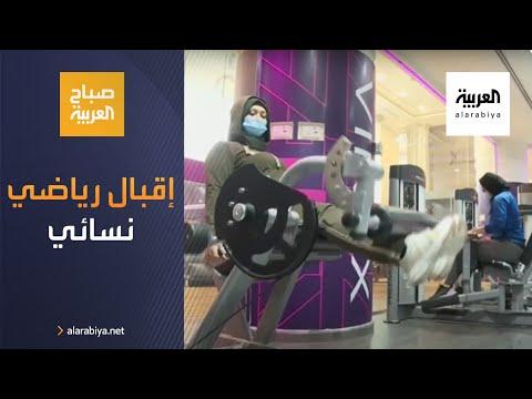 صباح العربية   إقبال السعوديات على الأندية الرياضية النسائية