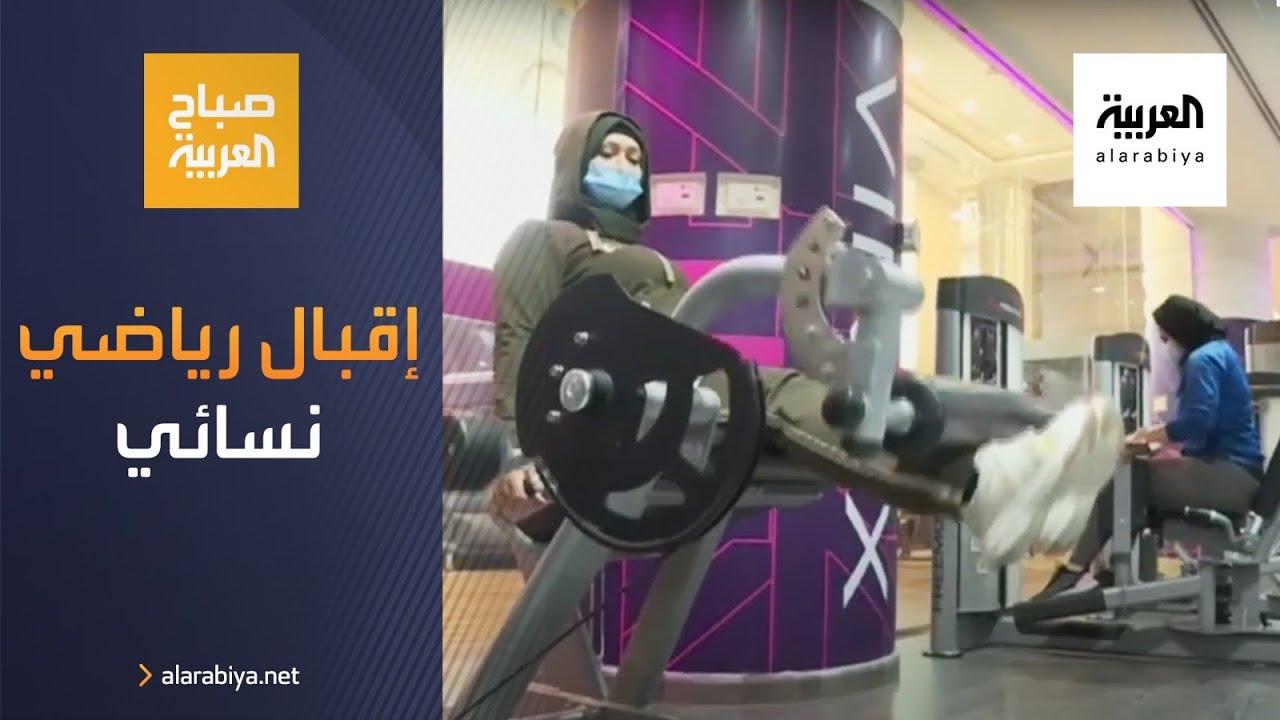 صباح العربية | إقبال السعوديات على الأندية الرياضية النسائية