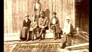 1-я серия. 1901 год — Точка отсчёта