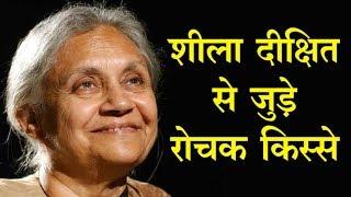 Sheila Dikshit से जुड़े रोचक किस्से