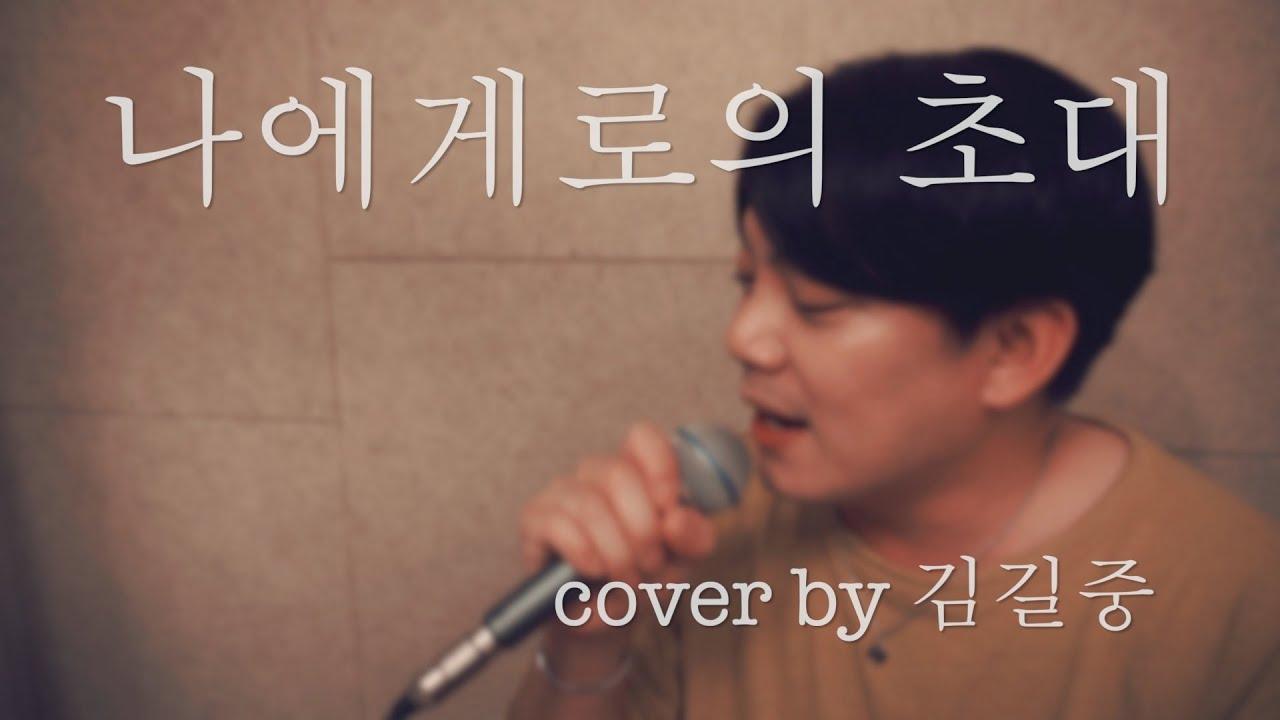 나에게로의 초대 - cover by 김길중 (원곡 - 정경화)