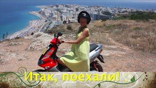 Остров Родос. Греция 🌸  Rhodes(Острова Греции. В этом видео мы прогуляемся по острову Родос. Греческие острова славятся своей первозданно..., 2016-07-06T17:30:35.000Z)