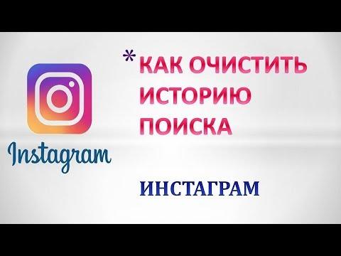 Как очистить историю поиска инстаграм.Как удалить историю в Instagram.
