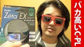 超高価な Kenko Zeta EX C-PLフィルター を買ってみたんですが - ケンコー最高級サーキュラーPL thumbnail