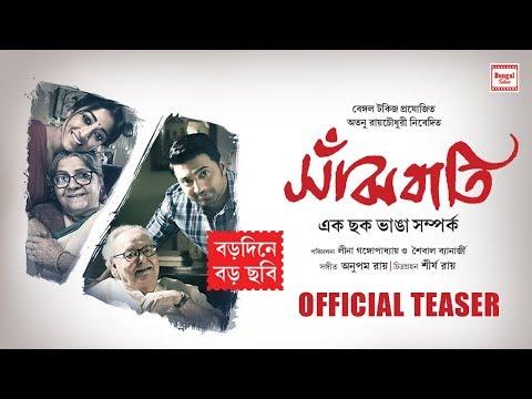 Sanjhbati  Teaser | Dev | Paoli | Soumitra Chatterjee | Bengali Movie 2019