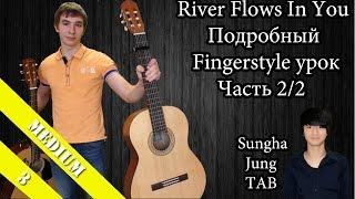 Yiruma - River Flows in You (Подробный Fingerstyle урок / как играть) Sungha Jung TAB - Часть 2/2