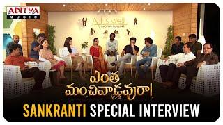 Entha Manchivaadavuraa Sankranti Special Interview | Kalyan Ram | Mehreen