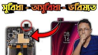 পপ আপ ক্যামেরার সুবিধা, অসুবিধা ও ভবিষ্যত | Future of popup selfie camera
