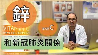 鋅和新冠肺炎的關係 維他命C  I-MASK預防與治療  The relationship of Zinc and COVID-19  Vitamin C
