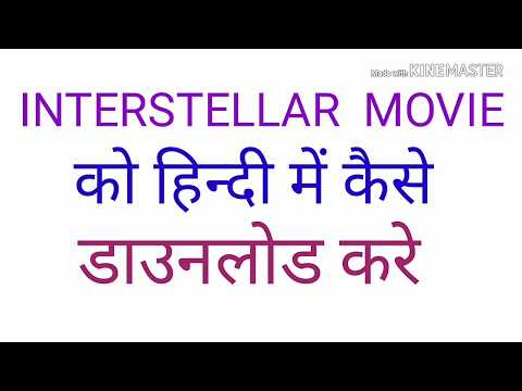 Interstellar movie Hindi me kaise download Kare