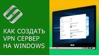 как создать VPN сервер на компьютере с Windows и подключится к нему с другого ПК