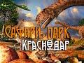 Сафари парк Краснодар