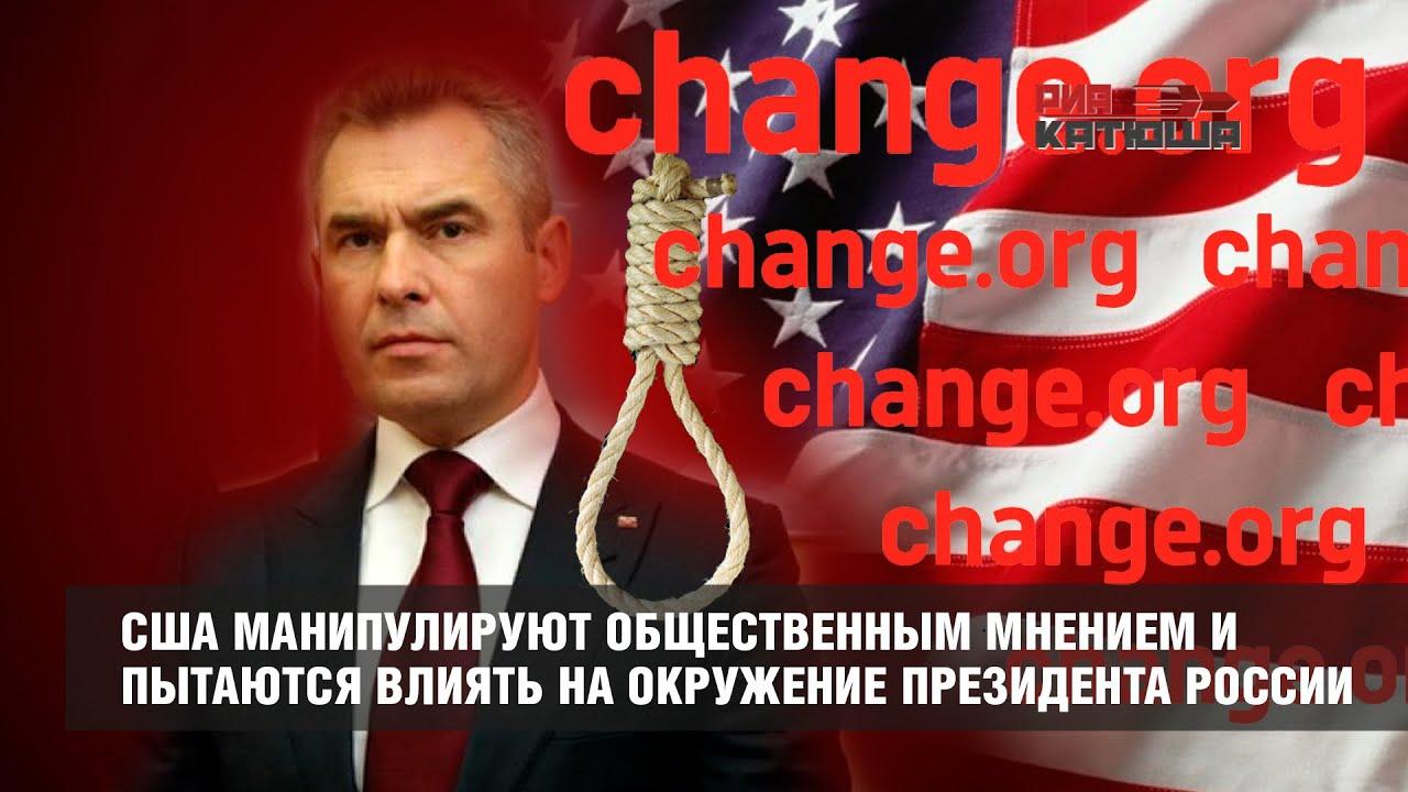 Расследование Сhange.org попался на фальсификациях подписей по «делу Астахова». США манипулируют общественным мнением в России