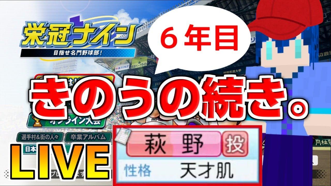 【栄冠ナイン】6年目の続き!!夏の甲子園出場を決めるまで【パワプロ2020】