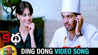 Genelia Super Hit Video Songs | Ding Dong Video Song | Katha Telugu Movie | Adith Arun | Mango Music