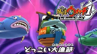 ボス戦!どんこ池の主つられたろう丸【妖怪ウォッチfor Nintendo Sw…