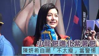 陳妍希擔任《神魔之塔》代言人,昨出席電玩展活動,慶祝遊戲6周年,她一...
