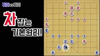 [차잡는기본원리]한국장기에서 가장 높은점수기물인 차! 차를 잡는 기본원리를 확인해봅시다!!