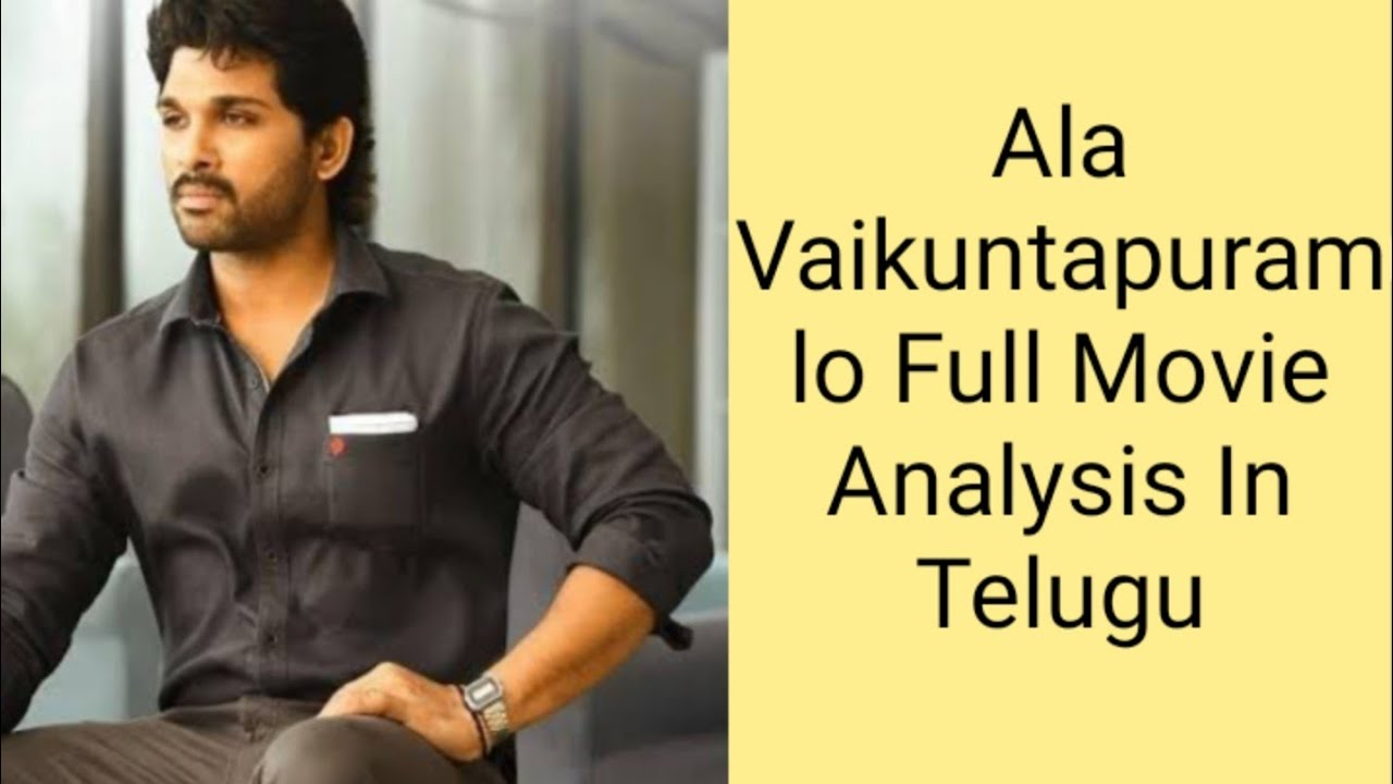 Ala Vaikuntapuram Lo Full Movie Analysis In Telugu Mana Videos Entertainer Youtube