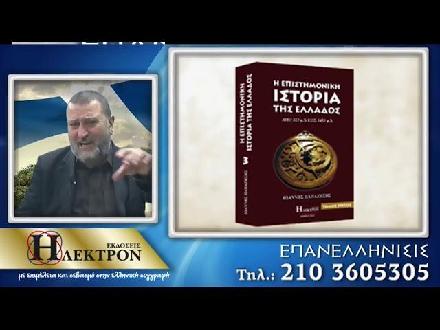 ΕΠΑΝΕΛΛΗΝΙΣΙΣ 01/01/2021 ΚΩΝΣΤΑΝΤΙΝΙΔΗΣ-ΣΥΜΙΓΔΑΛΑΣ