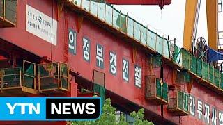 '3천6백억 적자' 의정부 경전철 파산 …