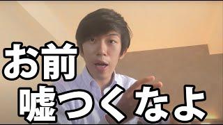 【感動】嘘つき芸人に1万円支払った話をします!