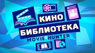 ''Кино-библиотека''  Выпуск1