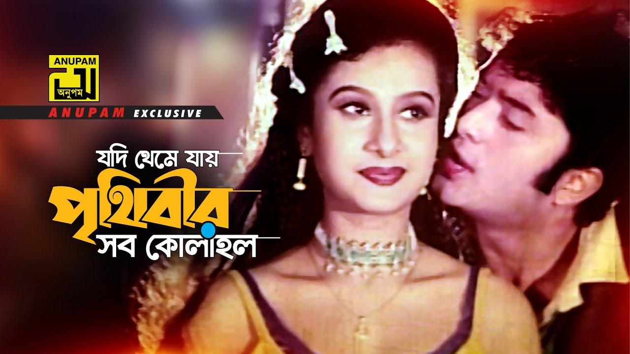 Jodi Theme Jay | যদি থেমে যায় | HD | Purnima & Sizar | Ayub Bacchu & Kanak | Miss Daina | Anupam