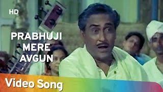 Prabhuji Mere Avgun HD Kangan 1972 Ashok Kumar Jeevan Bollywood Song