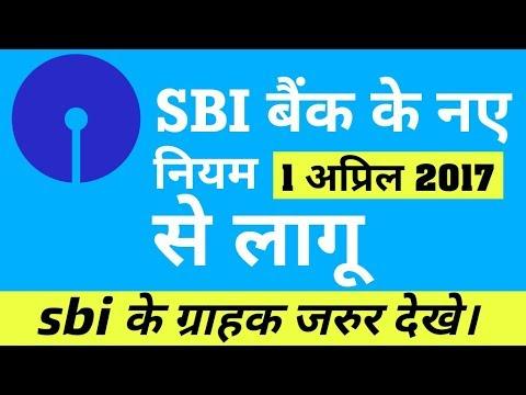 SBI Bank के नए नियम।New Rules 1 अप्रैल 2017.