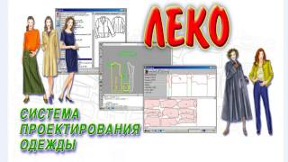 видео Обзор программ для построения выкроек