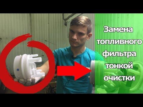 Как не попасть на топливный насос? Замена топливного фильтра тонкой очистки в баке. | Видеолекция#2
