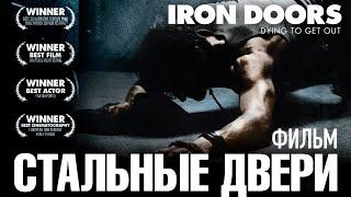 Стальные двери /Iron Doors/ Смотреть весь фильм
